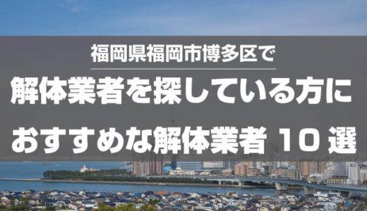 福岡県福岡市博多区で解体業者を探している方におすすめな解体業者10選