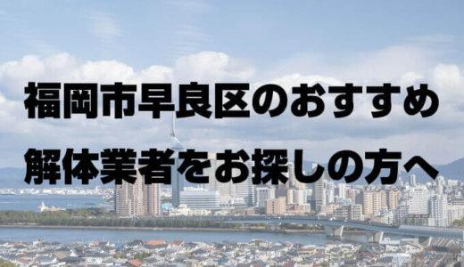 福岡県福岡市早良区のおすすめ解体業者をお探しの方へ