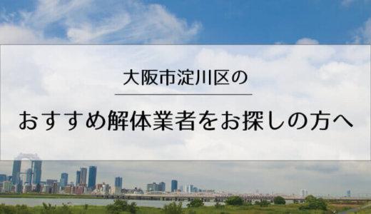 大阪府大阪市淀川区のおすすめ解体業者をお探しの方へ