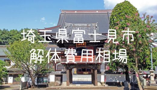 埼玉県富士見市の解体費用と相場
