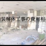 内装解体工事の費用相場