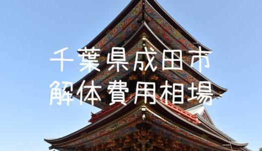 千葉県成田市の解体費用と相場