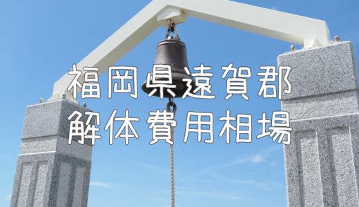 福岡県遠賀郡の解体費用と相場