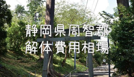 静岡県周智郡の解体費用と相場