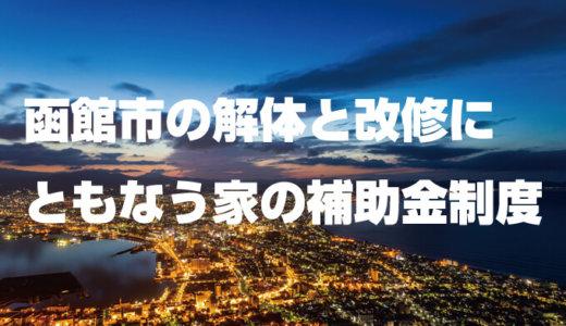 北海道函館市の解体と改修にともなう家の補助金制度