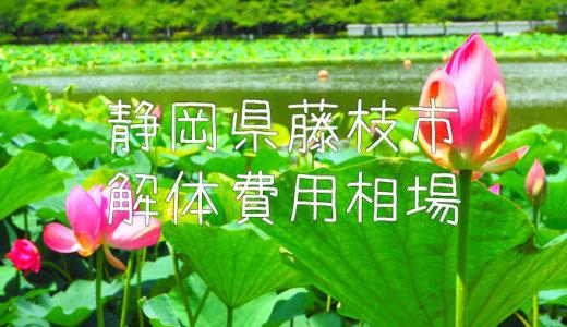 静岡県藤枝市の解体費用と相場