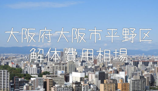 大阪府大阪市平野区の解体費用と相場