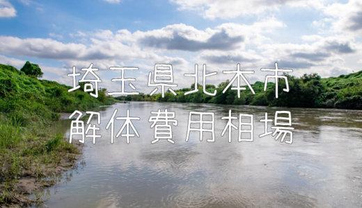 埼玉県北本市の解体費用と相場