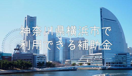 【神奈川県横浜市】知的財産活動助成金で最大20万円の補助金