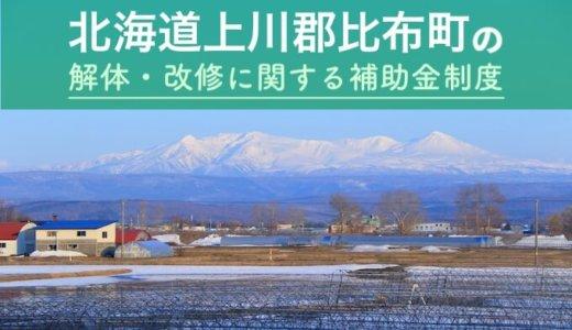 北海道上川郡比布町の解体と改修にともなう家の補助金制度