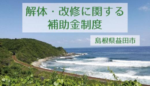島根県益田市の解体と改修にともなう家の補助金制度