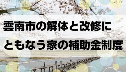 島根県雲南市の解体と改修にともなう家の補助金制度