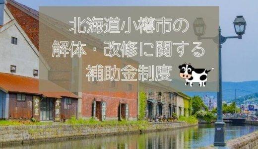 北海道小樽市の解体と改修にともなう家の補助金制度