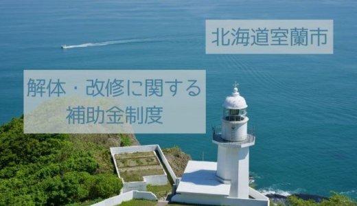 北海道室蘭市の解体と改修にともなう家の補助金制度