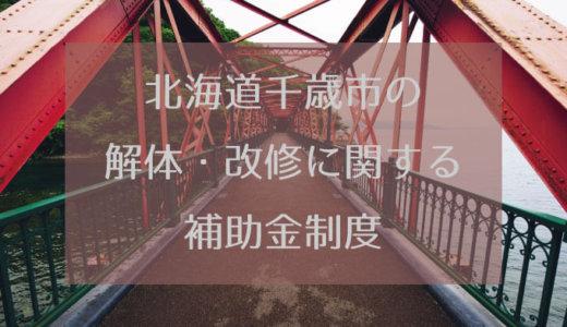 北海道千歳市の解体と改修にともなう家の補助金制度