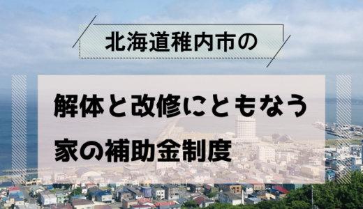 北海道稚内市の解体と改修にともなう家の補助金制度