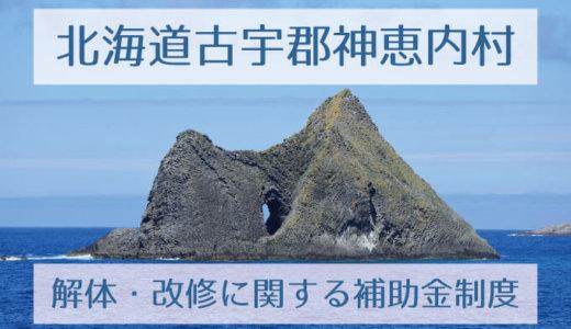 北海道古宇郡神恵内村の解体と改修にともなう家の補助金制度