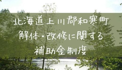 北海道上川郡和寒町の解体と改修にともなう家の補助金制度