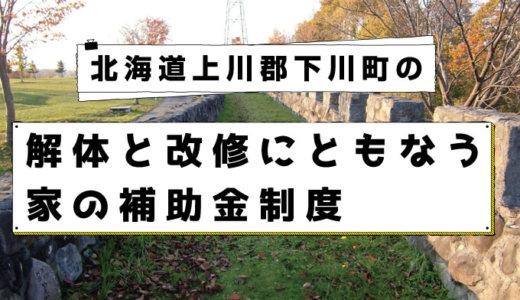 北海道上川郡下川町の解体と改修にともなう家の補助金制度