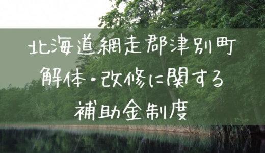 北海道網走郡津別町の解体と改修にともなう家の補助金制度