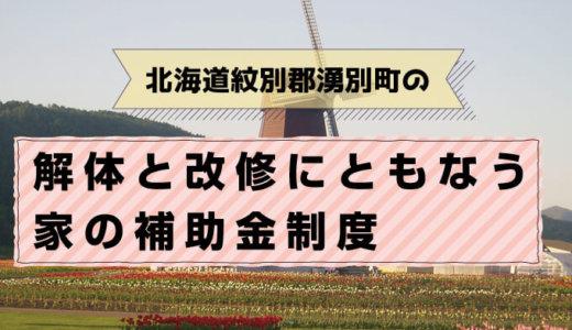 北海道紋別郡湧別町の解体と改修にともなう家の補助金制度