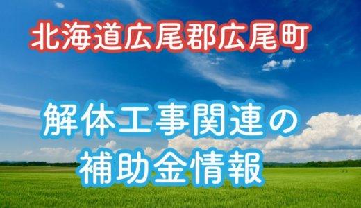 北海道広尾郡広尾町の解体と改修にともなう家の補助金制度