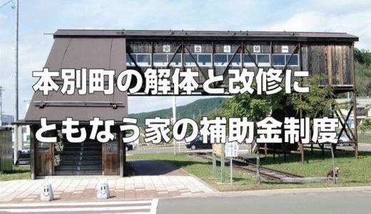 北海道中川郡本別町の解体と改修にともなう家の補助金制度