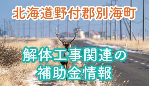 北海道野付郡別海町の解体と改修にともなう家の補助金制度