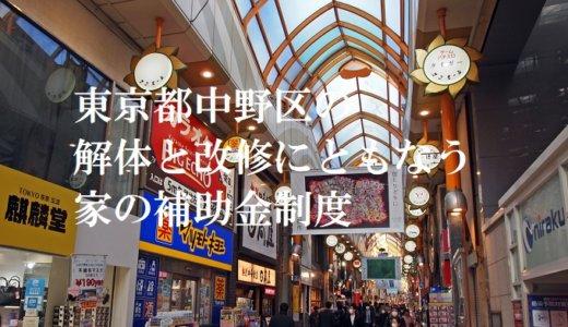 東京都中野区の解体と改修にともなう家の補助金制度