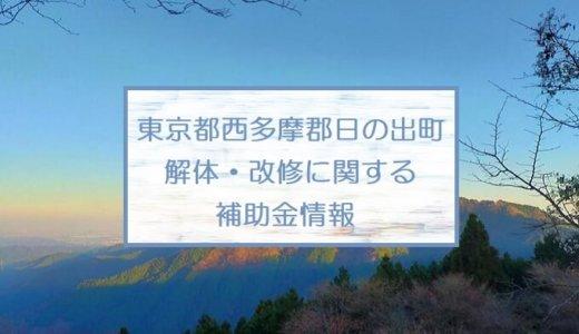 東京都西多摩郡日の出町の解体と改修にともなう家の補助金制度