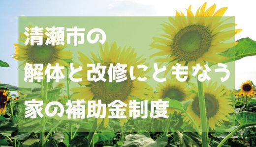 東京都清瀬市の解体と改修にともなう家の補助金制度