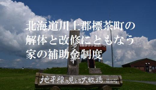 北海道川上郡標茶町の解体と改修にともなう家の補助金制度