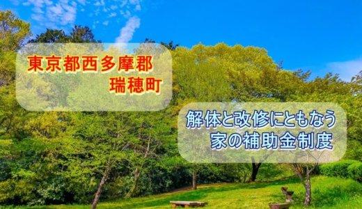 東京都西多摩郡瑞穂町の解体と改修にともなう家の補助金制度