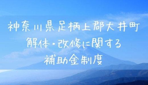 神奈川県足柄上郡大井町の解体と改修にともなう家の補助金制度
