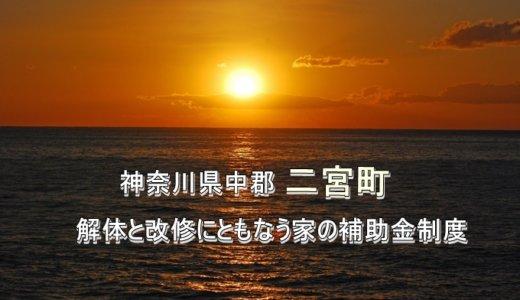 神奈川県中郡二宮町の解体と改修にともなう家の補助金制度