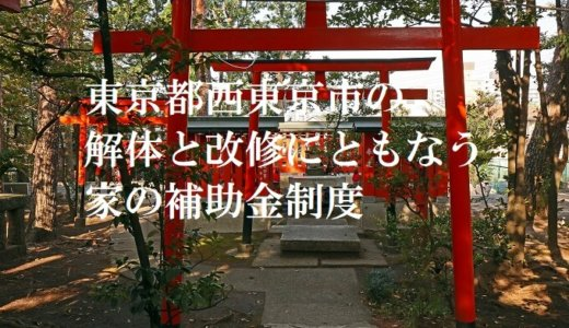 東京都西東京市の解体と改修にともなう家の補助金制度