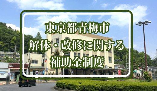 東京都青梅市の解体と改修にともなう家の補助金制度