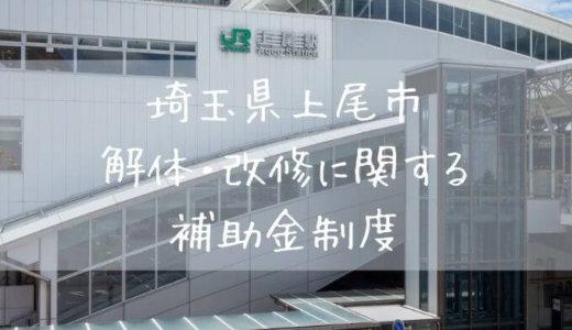 埼玉県上尾市の解体と改修にともなう家の補助金制度