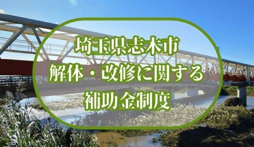 埼玉県志木市の解体と改修にともなう家の補助金制度