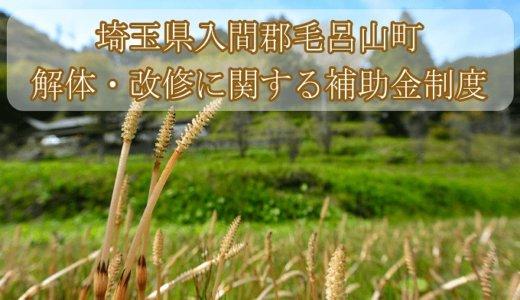 埼玉県入間郡毛呂山町の解体と改修にともなう家の補助金制度