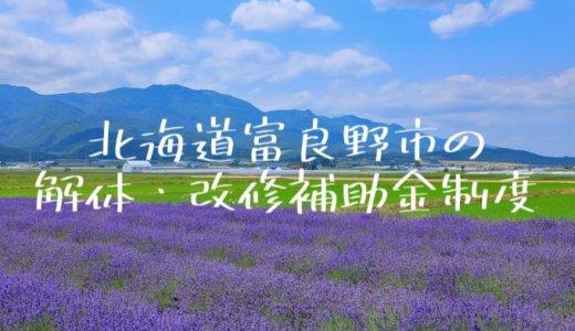 北海道富良野市の解体と改修にともなう家の補助金制度