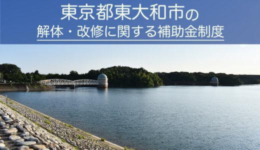 東京都東大和市の解体と改修にともなう家の補助金制度