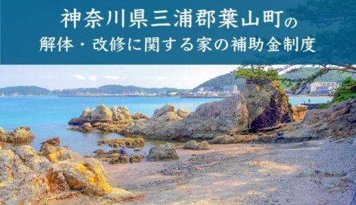 神奈川県三浦郡葉山町の解体と改修にともなう家の補助金制度
