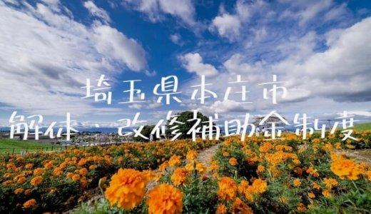 埼玉県本庄市の解体と改修にともなう家の補助金制度