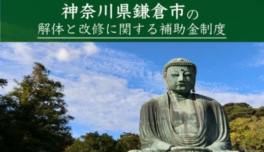 神奈川県鎌倉市の解体と改修にともなう家の補助金制度