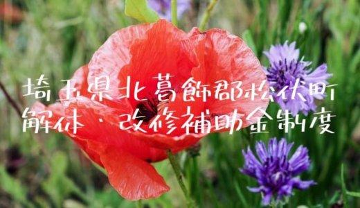 埼玉県北葛飾郡松伏町の解体と改修にともなう家の補助金制度