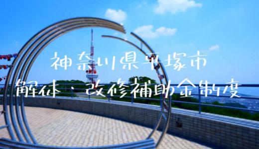 神奈川県平塚市の解体と改修にともなう家の補助金制度
