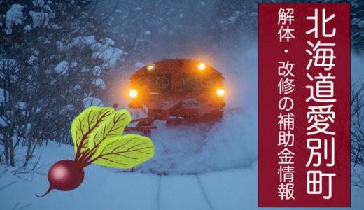 北海道上川郡愛別町の解体と改修にともなう家の補助金制度
