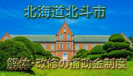 北海道北斗市の解体と改修にともなう家の補助金制度