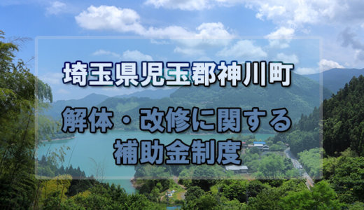 埼玉県児玉郡神川町の解体と改修にともなう家の補助金制度